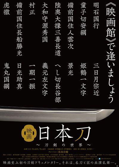 映画 日本刀 ~刀剣の世界~