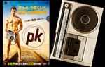 「PK」オリジナルクリアファイル