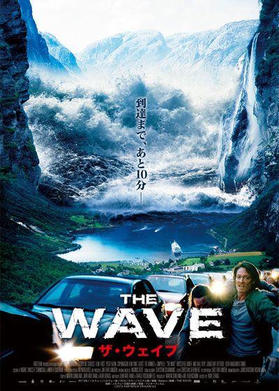 THE WAVE/ザ・ウェイブ