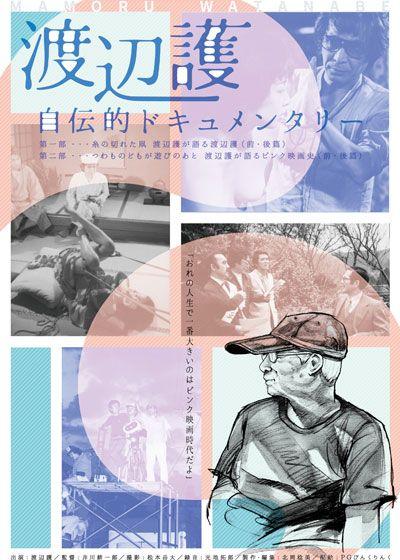 渡辺護自伝的ドキュメンタリー第1部 糸の切れた凧 渡辺護が語る渡辺護 後篇