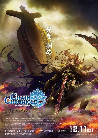 チェインクロニクル ~ヘクセイタスの閃(ひかり)~ 第3章