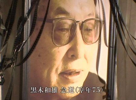 映画作家 黒木和雄 ~非戦と自由への想い