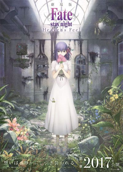 劇場版「Fate / stay night [Heaven's Feel] I.presage flower」