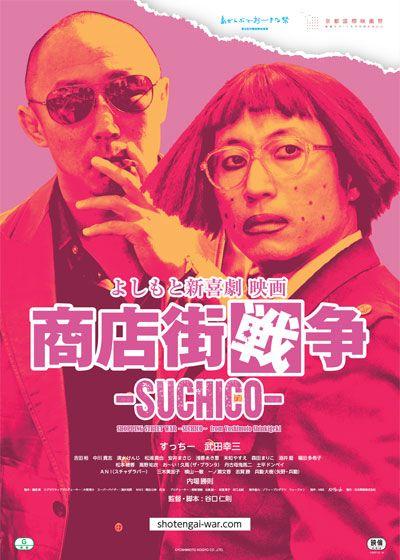 よしもと新喜劇映画 商店街戦争 -SUCHICO-
