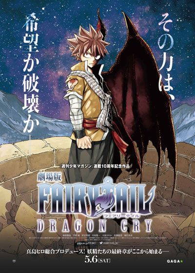 劇場版 FAIRY TAIL -DRAGON CRY-