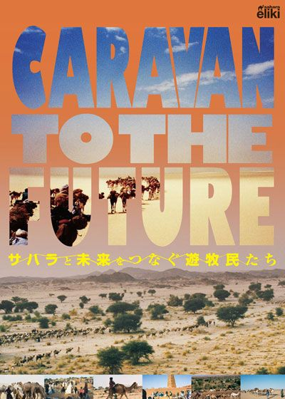 Caravan to the Future