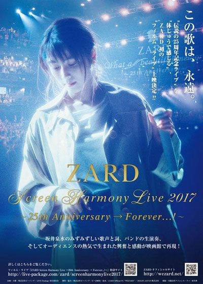 ZARD Screen Harmony Live ~25th Anniversary → Forever…!~