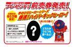 手のひらヒーローシリーズ 爆進!ハイパーキックヒーロー(仮面ライダーエグゼイドver.またはシシレッドver.)