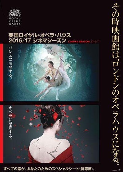 英国ロイヤル・オペラ・ハウス シネマシーズン2016 / 17/ロイヤル・オペラ 「蝶々夫人」