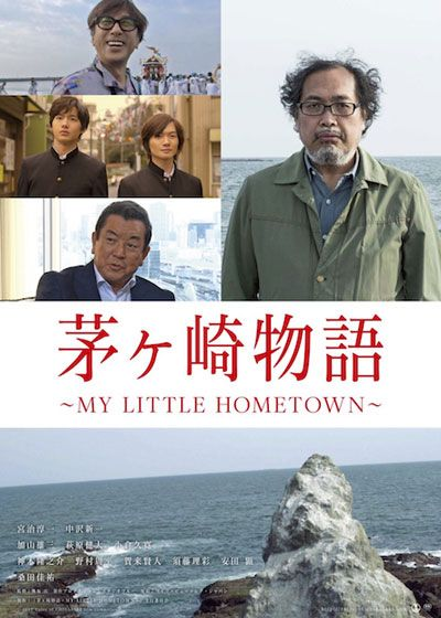 茅ヶ崎物語 ~MY LITTLE HOMETOWN~