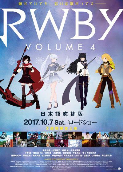 RWBY Volume 4<日本語吹替版>