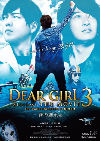 Dear Girl~Stories~THE MOVIE3 the United Kingdom of KOCHI 蒼の継承編