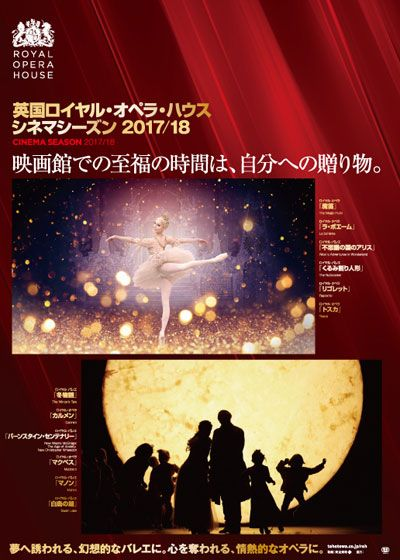 英国ロイヤル・オペラ・ハウス シネマシーズン2017 / 18/ロイヤル・オペラ 「ラ・ボエーム」