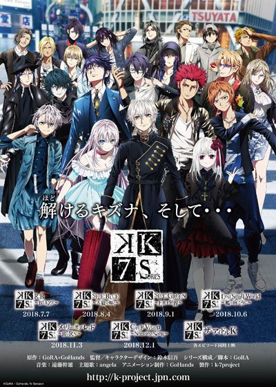 K SEVEN STORIES Episode 4 「Lost Small World ~檻の向こうに~」