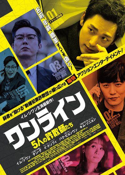 ワンライン/5人の詐欺師たち
