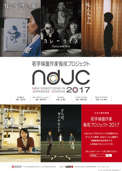 《ndjc:若手映画作家育成プロジェクト2017》