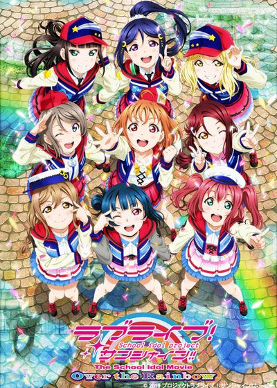 ラブライブ!サンシャイン!! The School Idol Movie Over the Rainbow