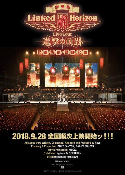 劇場版 Linked Horizon Live Tour『進撃の軌跡』総員集結 凱旋公演