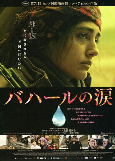 バハールの涙