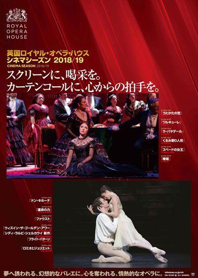 英国ロイヤル・オペラ・ハウス シネマシーズン2018 / 19/ロイヤル・バレエ 「ラ・バヤデール」