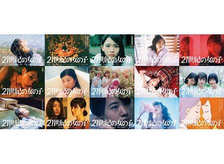 21世紀の女の子