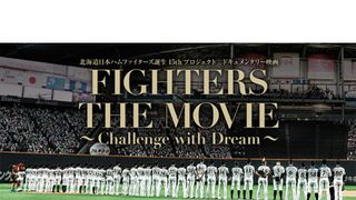 FIGHTERS THE MOVIE ~Challenge with Dream~