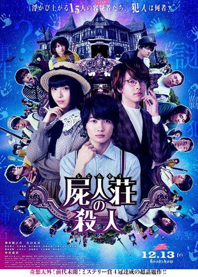 屍人荘の殺人 (2019) - シネマトゥデイ