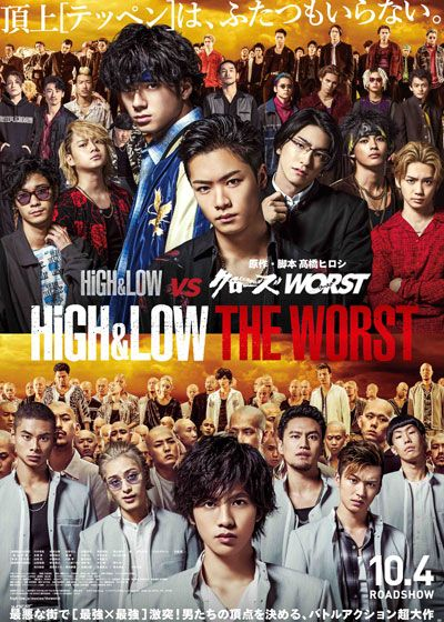 HiGH&LOW THE WORST