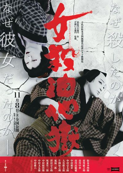 シネマ歌舞伎 女殺油地獄(幸四郎)