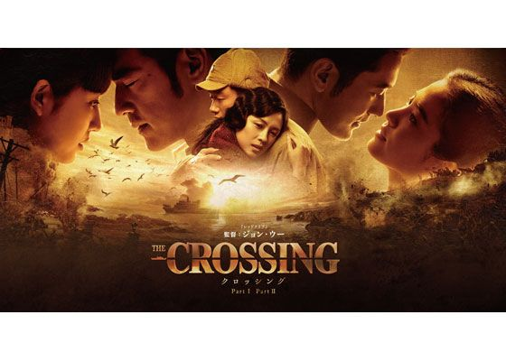 The Crossing -ザ・クロッシング- Part II