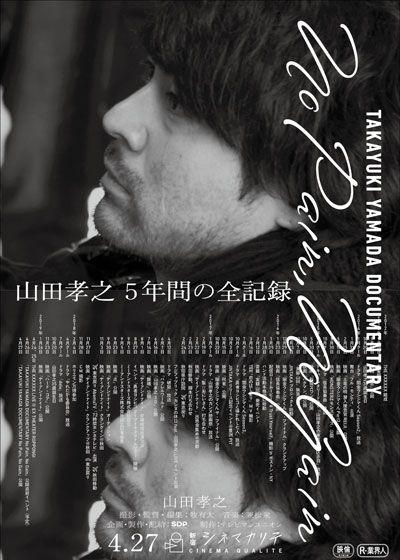 TAKAYUKI YAMADA DOCUMENTARY『No Pain, No Gain』
