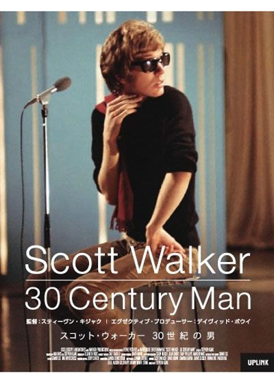 スコット・ウォーカー 30世紀の男