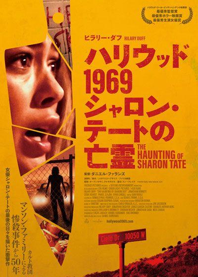 ハリウッド1969 シャロン・テートの亡霊