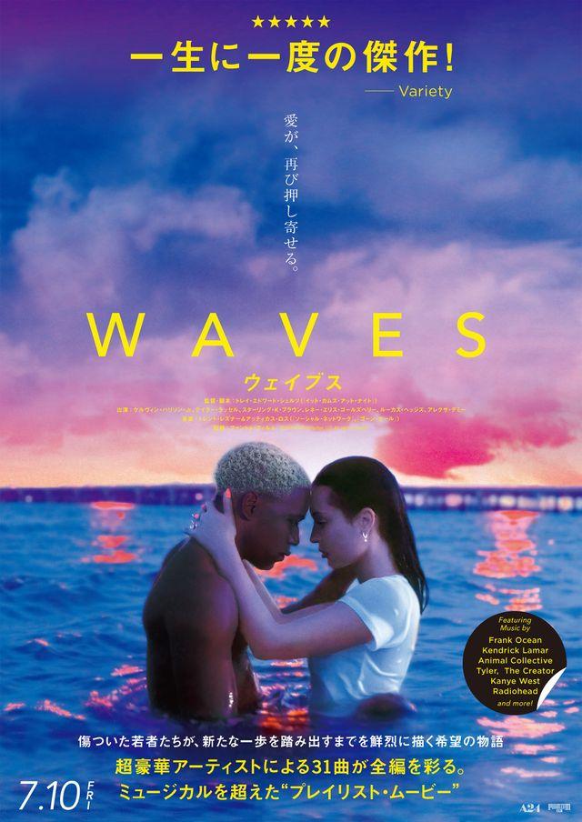 WAVES/ウェイブス