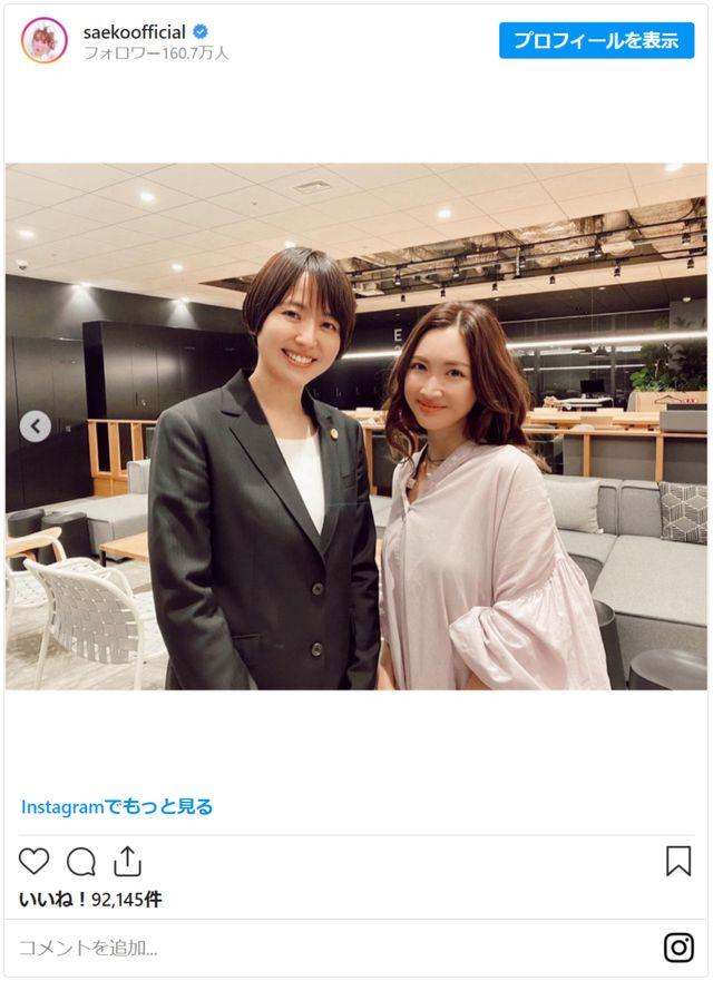 画像は紗栄子公式Instagramのスクリーンショット