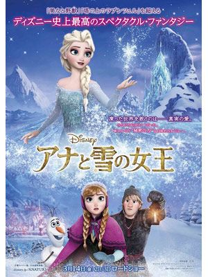 日本での公開は来年の3月です! -『アナと雪の女王』ポスター