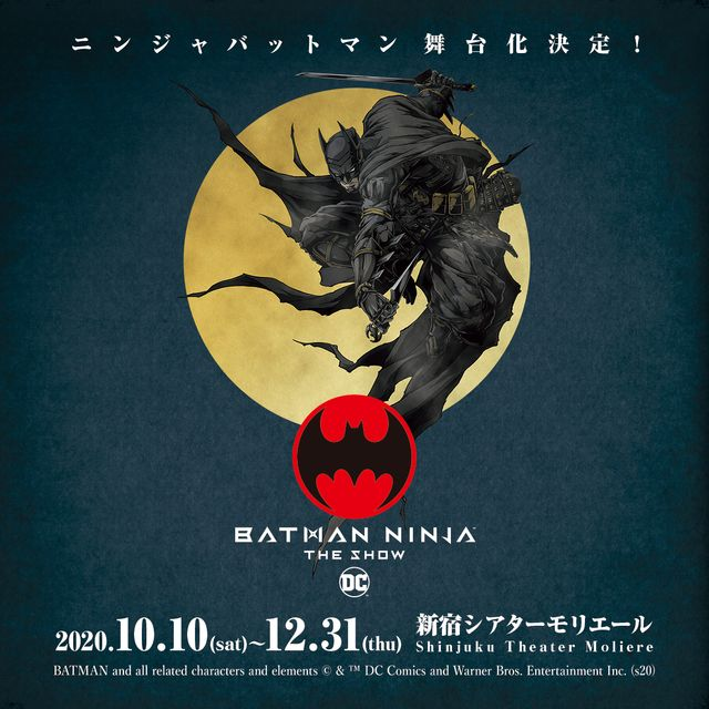 「BATMAN NINJA-THE SHOW」キーアート
