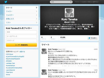 田中聖のツイッターアカウント
