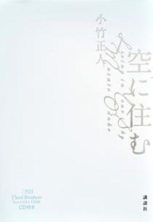 小説「空に住む」表紙