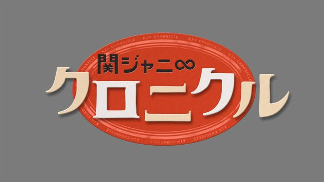 「関ジャニ∞クロニクル」がスペシャル番組として全国放送!