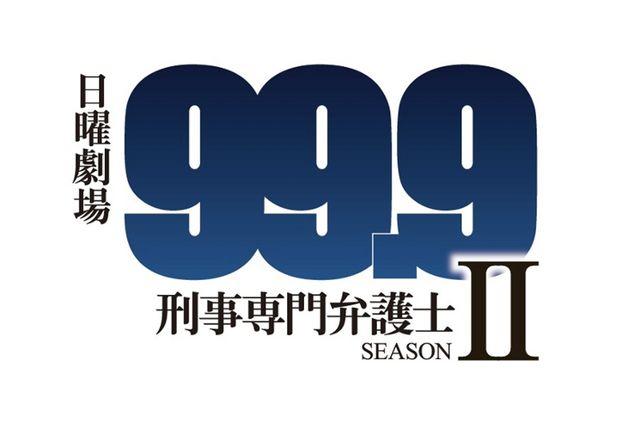 連続ドラマの1エピソードとは思えない濃密な展開を見せた「99.9-刑事専門弁護士-SEASONII」