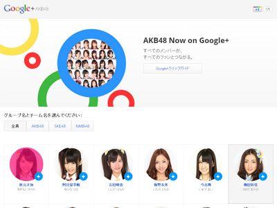 2012年、AKB48はグローバルへ! - AKB48のGoogle+ページ