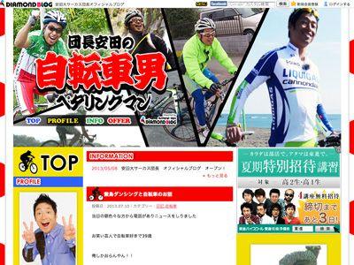 自転車泥棒への怒りをつづった団長安田のオフィシャルブログ