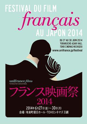 「フランス映画祭2014」メインビジュアル