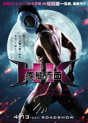スイスでも『変態仮面』が上映される? 日本のヒット作がファンタに集結!