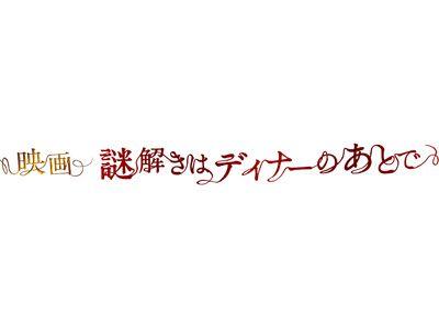 櫻井翔主演作がレンタルでトップ獲得!