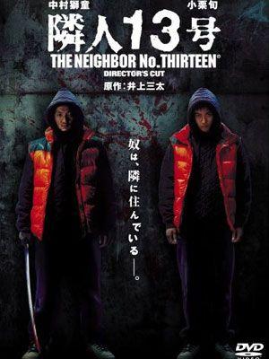 映画『隣人13号』DVD-販売元: アミューズソフトエンタテインメント