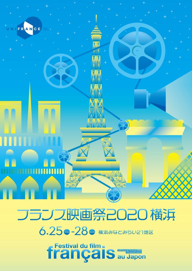 開催時期は調整中 -「フランス映画祭2020 横浜」キービジュアル