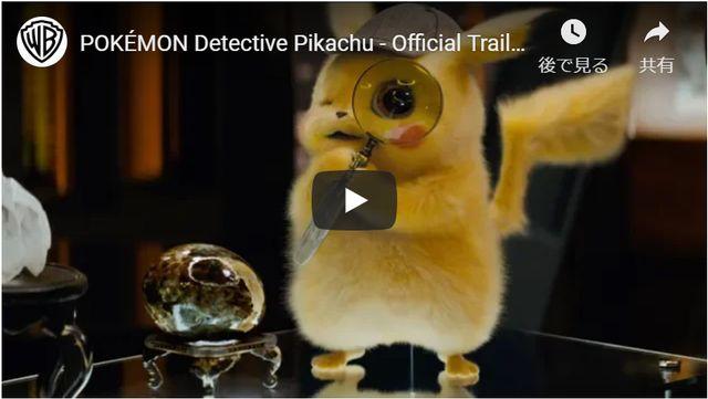 街の至る所にポケモンが!(YouTube『名探偵ピカチュウ』海外版新予告のスクリーンショット)