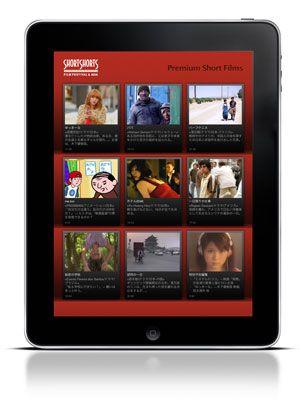 iPad用アプリケーション「映画祭が選ぶ世界のプレミアムショートフィルム」